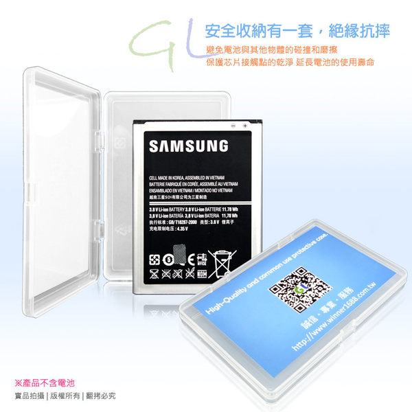 ▼ GL 通用型電池保護盒/收納盒/HTC/SAMSUNG/LG/SONY/小米/鴻海/NOKIA/APPLE/ASUS