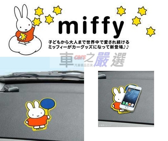 車之嚴選cars go汽車用品DB05日本進口MIFFY米飛兔拿氣球圖案儀表板止滑墊防滑墊