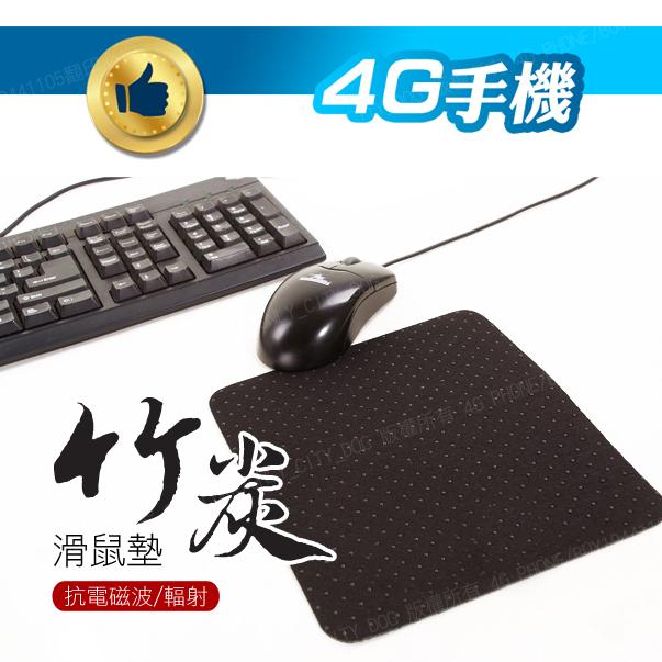 竹炭滑鼠墊抗電磁波輻射18x22公分滑鼠墊消除疲勞無臭無味防滑鼠標墊4G手機
