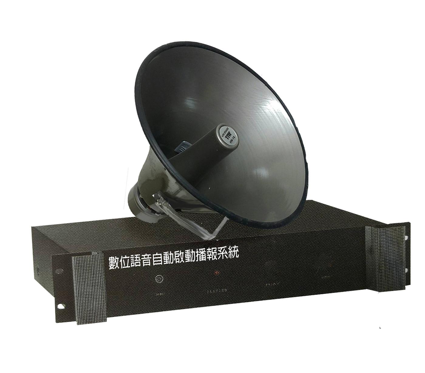 自動語音喇叭.語音喇叭.語音自動廣播喇叭.數位語音播放系統100w.擴音器.聲音可訂製.客製化