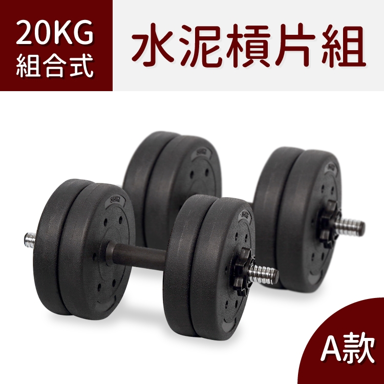 【水泥槓片式啞鈴】組合式A款-20公斤組(10KG*2支)/水泥槓片/啞鈴片/重量片/重量訓練