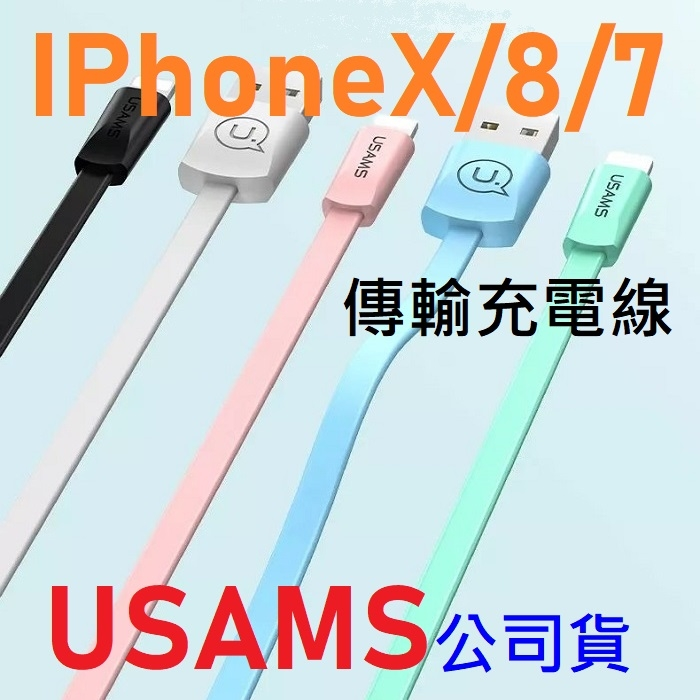 iPhone 7 6 6S Plus iPad Air mini高速充電線1.5公尺媲美原廠傳輸線金屬編織線Lightning采昇通訊