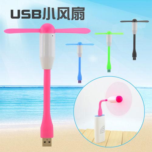 King*Shop~USB風扇超靜音小風扇USB隨身迷你移動電源風扇電腦風扇桌面風扇扇