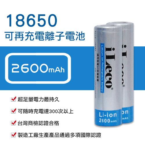 iLeco 18650 鋰電池 2600mAh(2入)