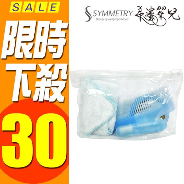 旅行組收納梳子小鏡子牙刷毛巾特惠價30