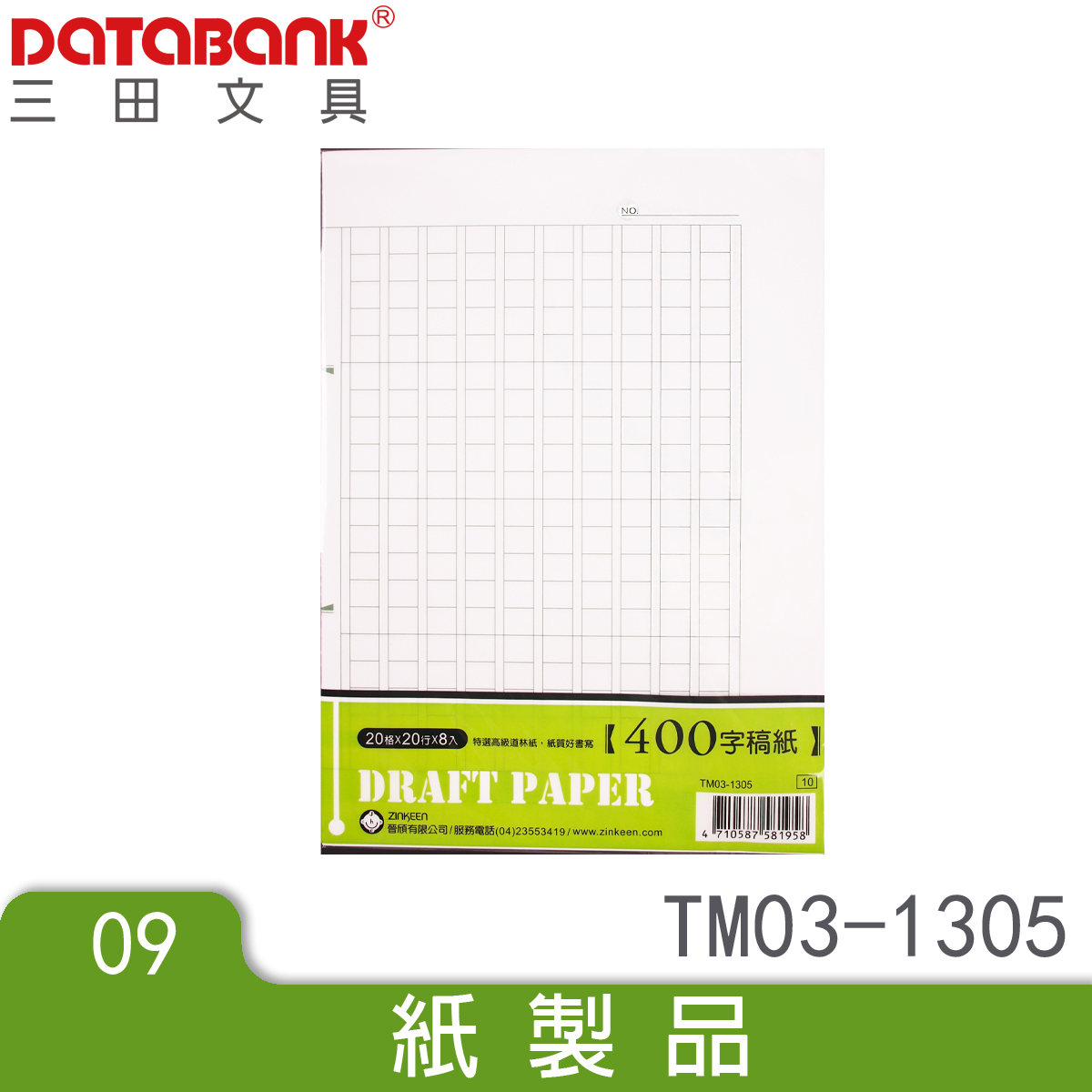 400字8頁稿紙TM03-1305實用筆記用紙手札手冊記事本文件紀錄紙三田文具DATABANK