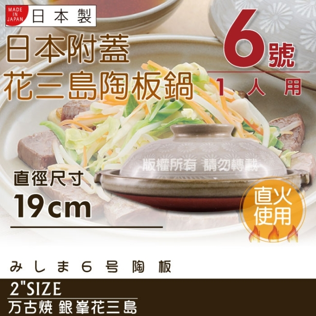萬古燒日本製Ginpo銀峯花三島耐熱陶板鍋~6號適用1人