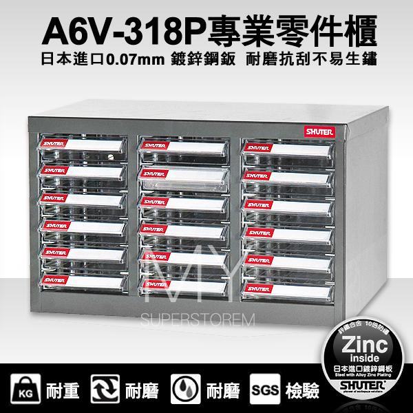 樹德大容量抽屜零件櫃A6-318P鍍鋅鋼鈑18格抽屜可耐重300kg工具櫃工具箱收納櫃零件盒