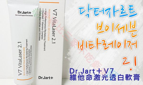 貨比三家Dr.Jart維生素V7 2.1激光美白霜淡斑30ml激光霜淡斑修護激光透白軟膏