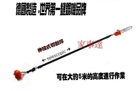 家事達德國STIHL專業竹桿鏈鋸機HT-75特價
