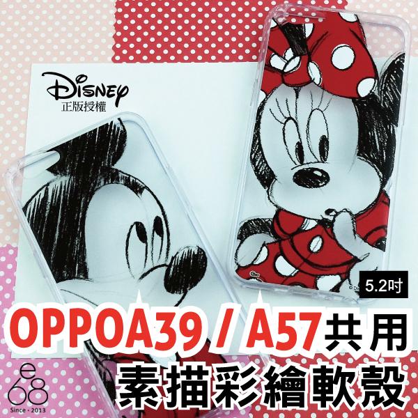 正版授權迪士尼素描軟殼OPPO A39 A57共用5.2吋手機殼米奇米妮史迪奇維尼