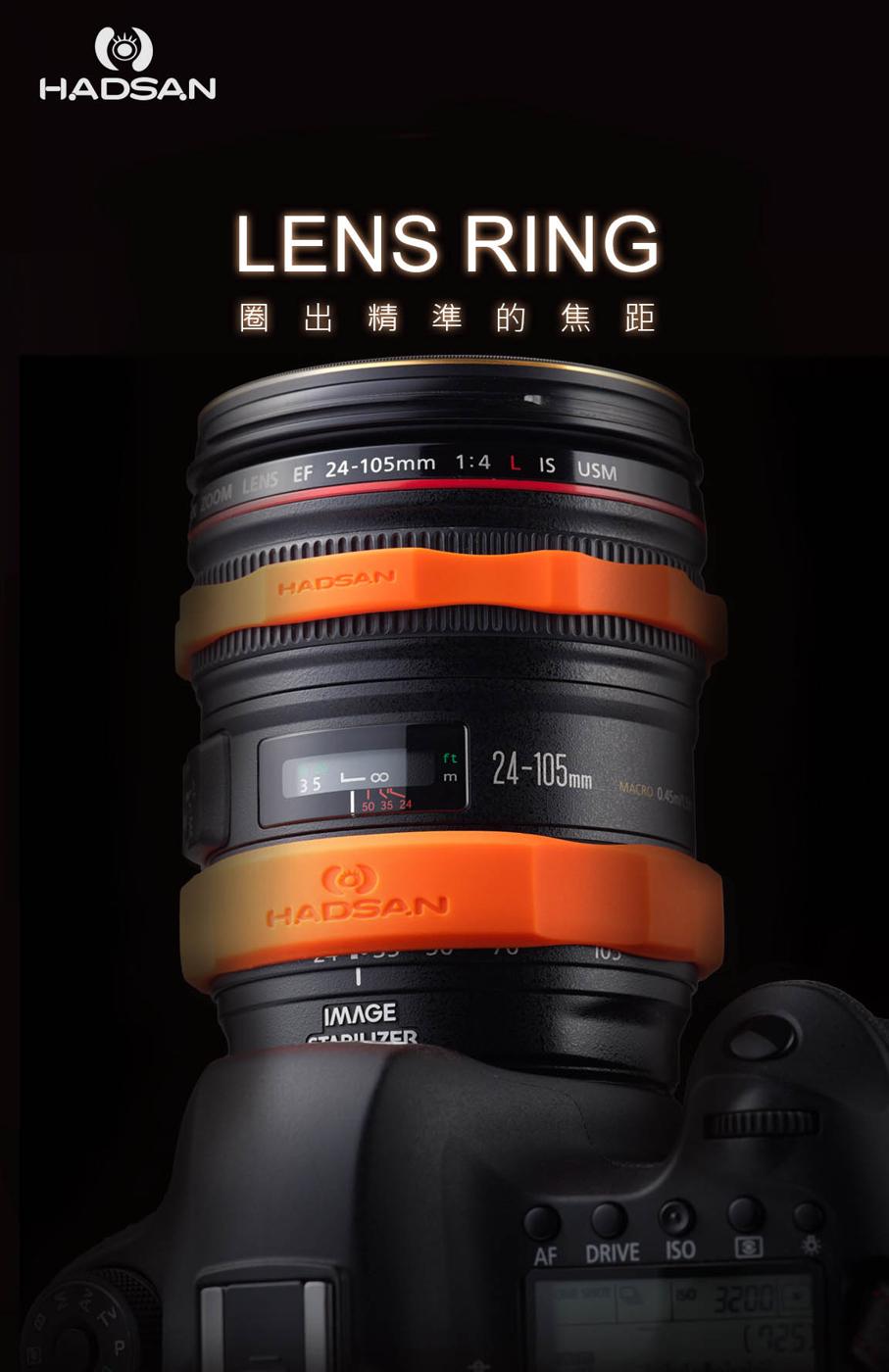 呈現攝影-HADSAN鏡頭對焦環組橘色鏡頭環對焦環各1無毒矽膠單眼鏡頭相機