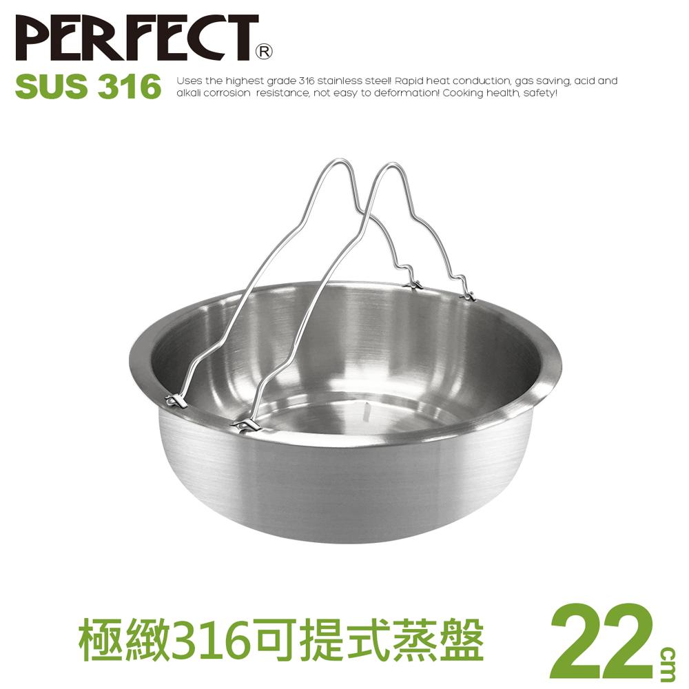 極緻316深型可提式不銹鋼蒸盤22cm《PERFECT 理想》