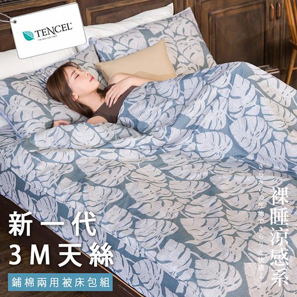 BELLE VIE  吸濕排汗天絲單人 鋪棉兩用被床包三件組【納爾森】涼感透氣 / Tencel