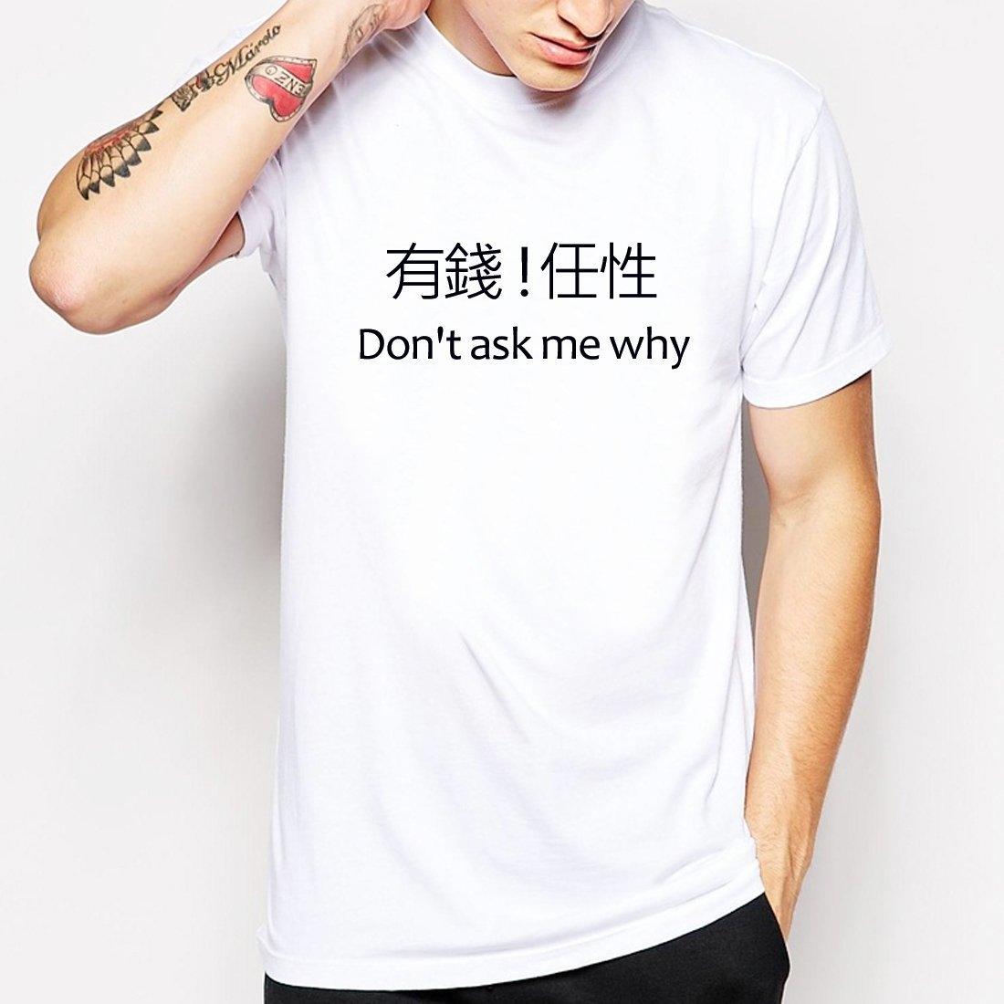 有錢!任性Don't ask me why短袖T恤-2色 中文惡搞文字潮趣味幽默搞怪閨密搞笑潮t Gildan 290