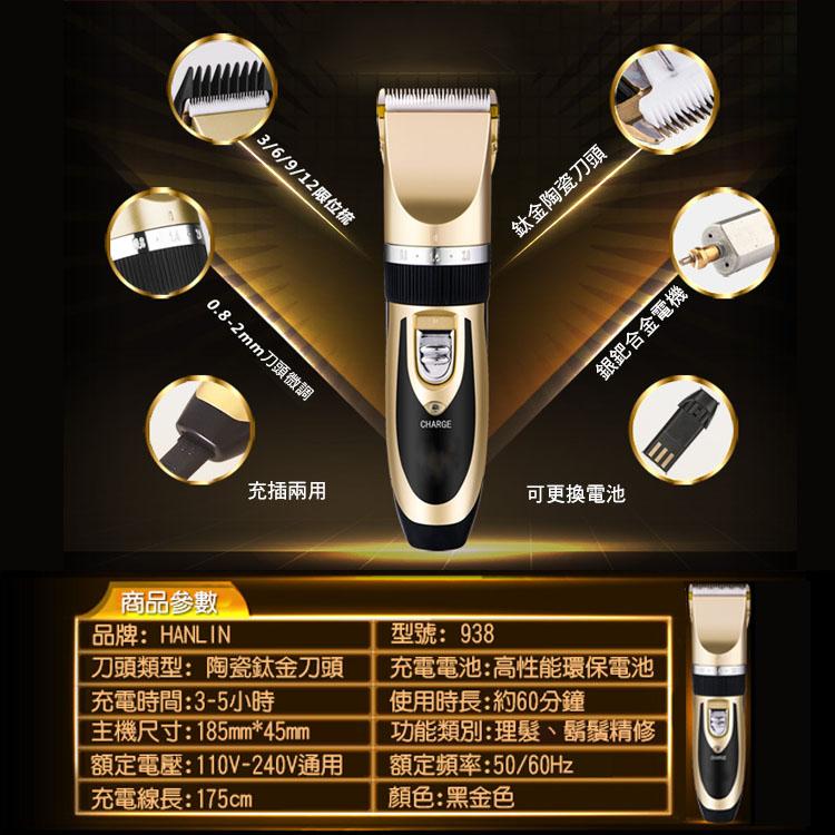 電動理髮器充插兩用HANLIN 938不過敏不卡髮電剪理髮剪剪髮器電推剪剃頭刀滷蛋媽媽