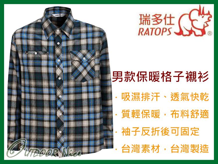 OUTDOOR NICE瑞多仕RATOPS男款保暖長袖格子襯衫綠藍黃格DA2422格紋襯衫排汗襯衫保暖襯衫