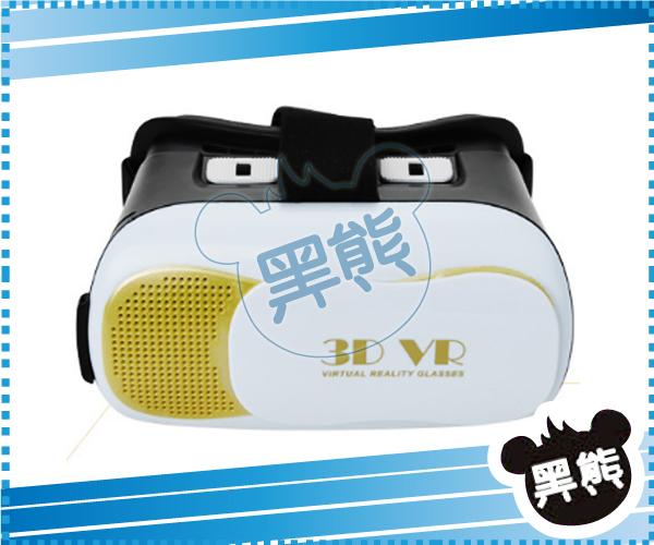 黑熊館Vrbox3D RV眼镜3D眼鏡手機VR眼鏡3D頭戴式立體眼鏡虛擬實境電影院抗藍光玻璃鏡片