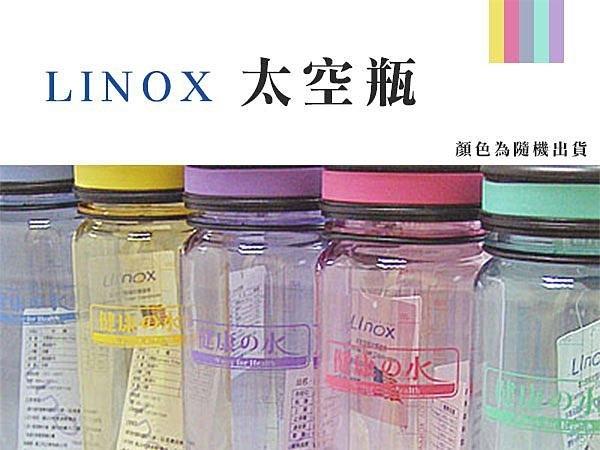 LINOX太空瓶 1000ml 隨行杯 隨身杯 保溫瓶 保溫保冷 咖啡冰飲【SV8011】BO雜貨