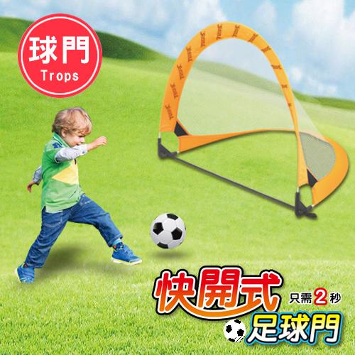 快開式足球門