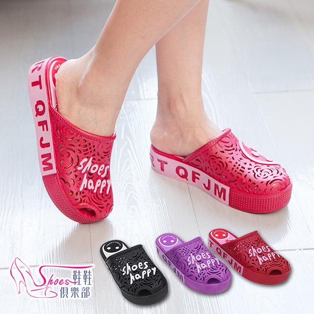 拖鞋微笑文字塗鴉鏤空防水厚底拖鞋3色黑紫紅鞋鞋俱樂部200-3300