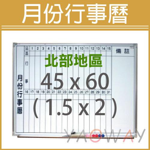 耀偉行事曆白板60*45 2x1.5尺僅配送台北地區