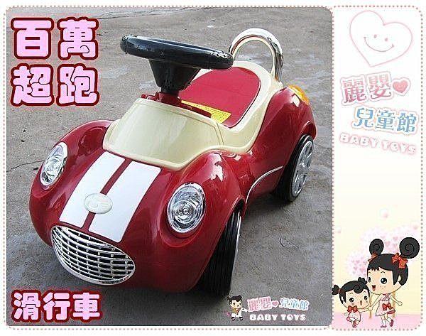 麗嬰兒童玩具館新款百萬跑車助步車.腳行車滑行車-經典房車造型助步車