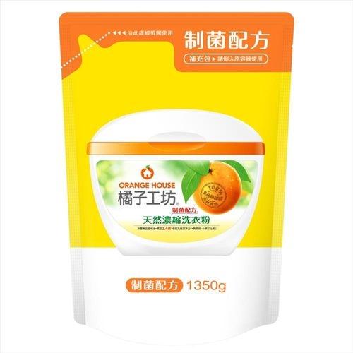 橘子工坊天然制菌活力濃縮洗衣粉補充包1350g德芳保健藥妝