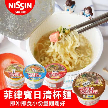 菲律賓 Nissin 日清杯麵 40g 杯麵 泡麵 菲律賓泡麵 速食麵 消夜 海鮮 肉燥 牛肉 牛骨