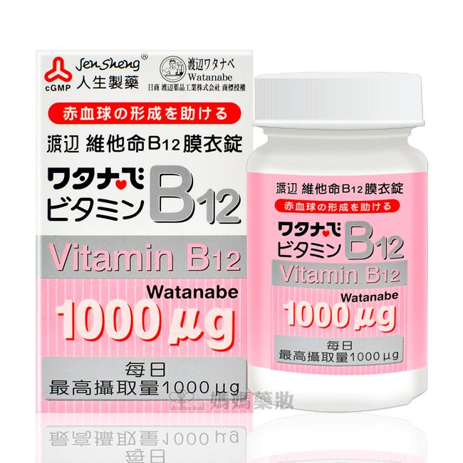 人生製藥渡邊維他命B12膜衣錠1000mcgX60粒瓶媽媽藥妝