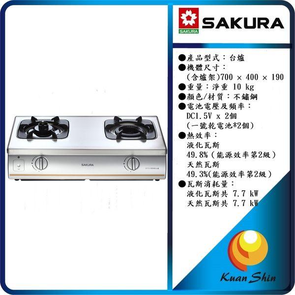 SAKURA櫻花G-5703內燄防乾燒安全爐