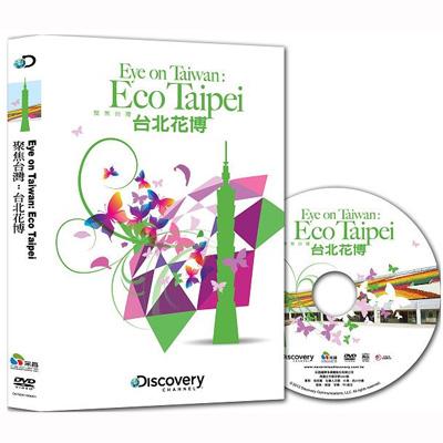 Discovery-聚焦台灣:台北花博DVD