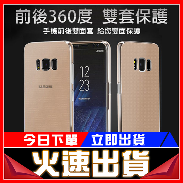 新款三星S6 S7 S8 edge plus手機殼360度前後全包保護套透明超薄全覆蓋超防護