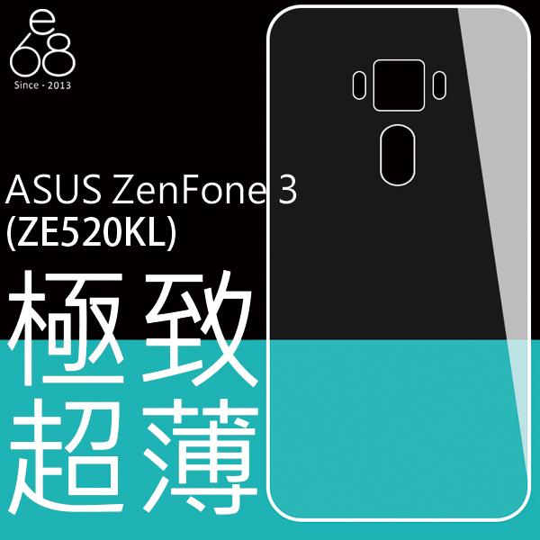 超薄透明殼ASUS ZenFone 3手機殼TPU軟殼隱形保護套清水套無掀蓋保護殼ZE520KL