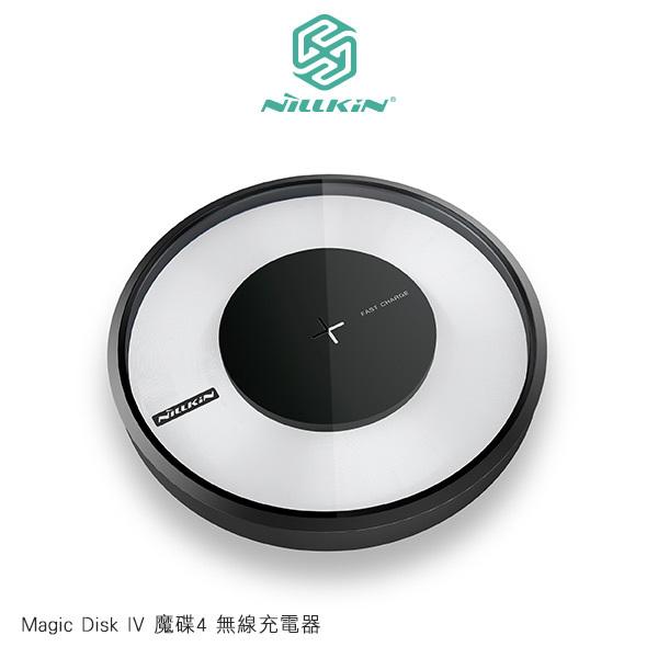 愛瘋潮NILLKIN Magic Disk IV魔碟4無線充電器速度提升40智能保護堅固耐用