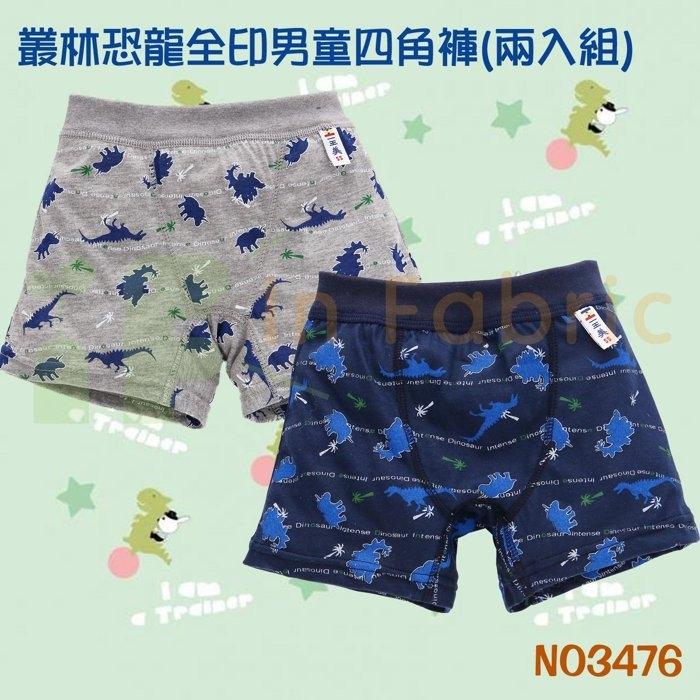 叢林恐龍全印男童四角褲 NO3476(兩入組)