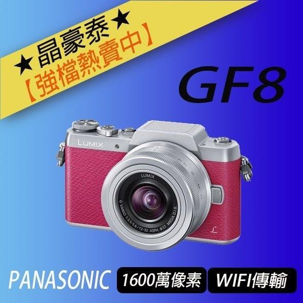 高雄 晶豪泰 Panasonic GF8 GF8K  12-32mm單鏡組 店取贈好禮 高雄 國際牌相機