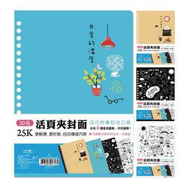 四季紙品禮品20孔A5PP封面板YZB52004