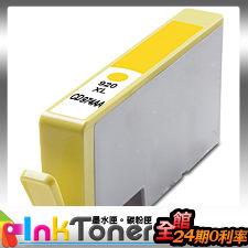 HP 920 XL (No.920XL黃 ) CD974AA 黃色 高容量相容墨水匣