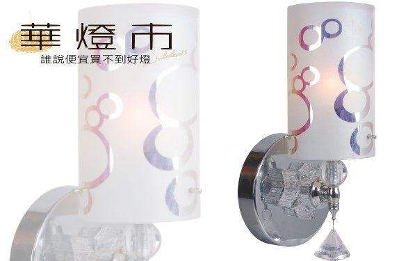 華燈市燈飾與燈具達人*0900474彩色單壁燈*房間壁燈走道壁燈*現代風格