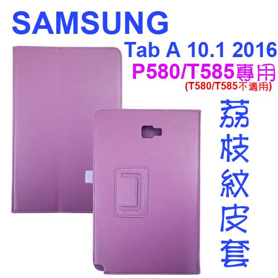 側掀斜立三星SAMSUNG Tab A 10.1吋2016 P580 P585荔枝紋皮套書本式翻頁保護套支架斜立