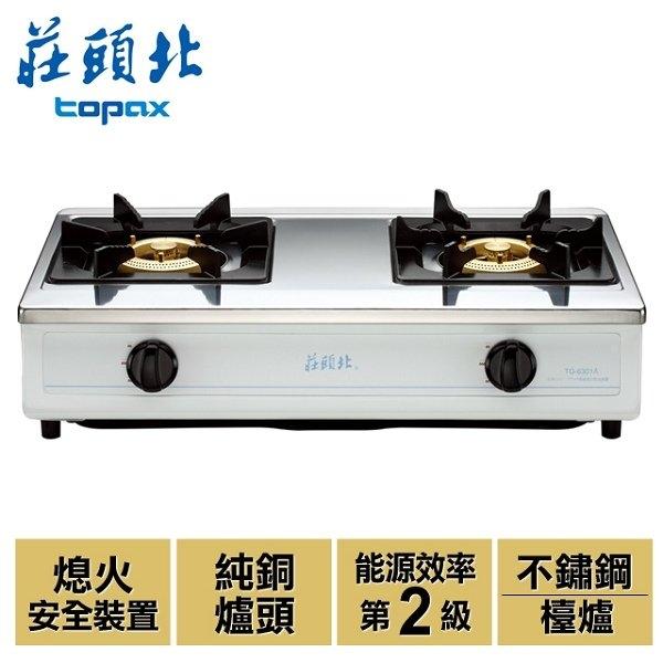 【莊頭北】純銅爐頭傳統式安全瓦斯爐 TG-6301BS(NG)(天然瓦斯)