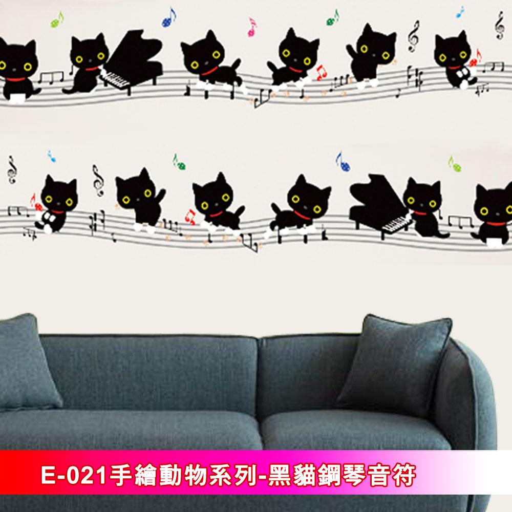 E-021手繪動物系列-黑貓鋼琴音符大尺寸創意高級壁貼牆貼-賣點購物