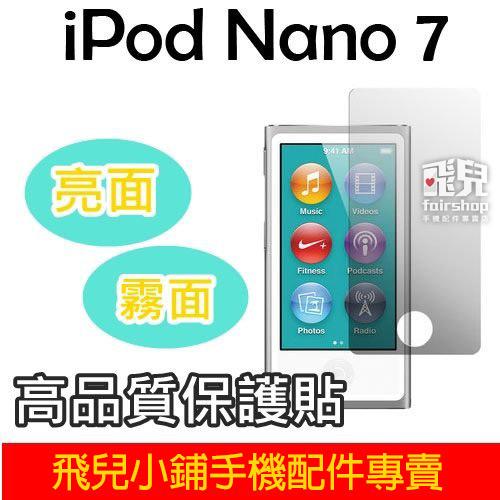 【飛兒】特價 IPOD NANO 7 專用 高品質 保護膜 保護貼 亮面 霧面 防指紋 高透膜 nano7