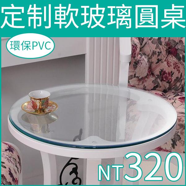 定制軟玻璃圓桌PVC圓桌布防水透明桌墊圓形餐桌布臺布磨砂水晶板