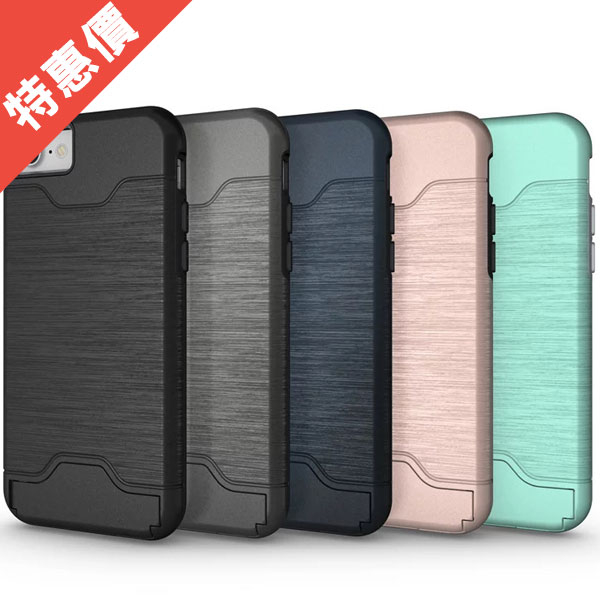 iPhone7/7plus 髮絲紋 插卡 素色 手機殼 硬殼 手機套 【娜娜香水美妝】