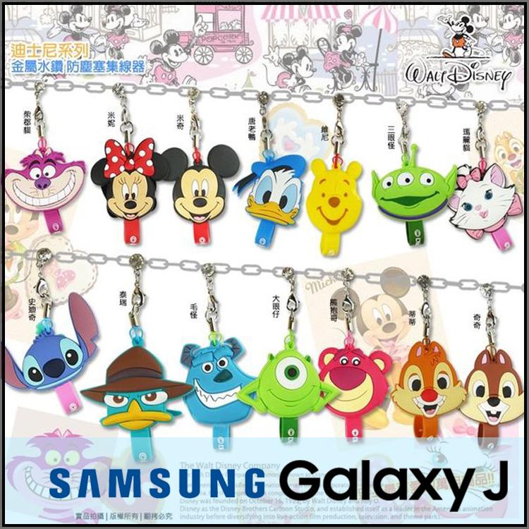 ☆1正版 迪士尼 金屬水鑽集線器/防塵塞/耳機線/傳輸線/SAMSUNG GALAXY J SC02F N075T/J2/J3/J5/J7