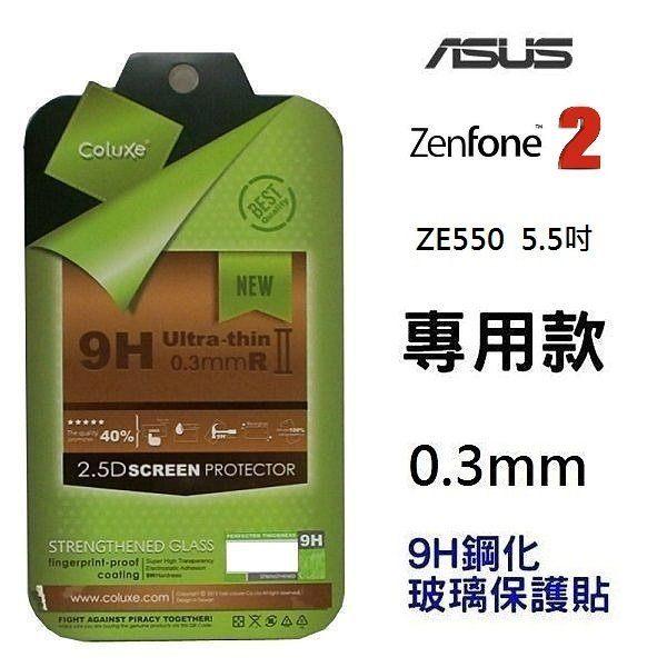 ASUS Zenfone 2 ZE550ml ZE551ml鋼化玻璃貼5.5吋保護貼9H公司貨0.3mm采昇通訊
