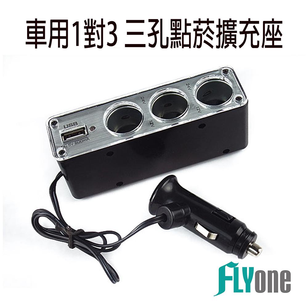 車用1對3 三孔點菸擴充座 車充 點菸孔 點菸器 【FLYone泓愷】