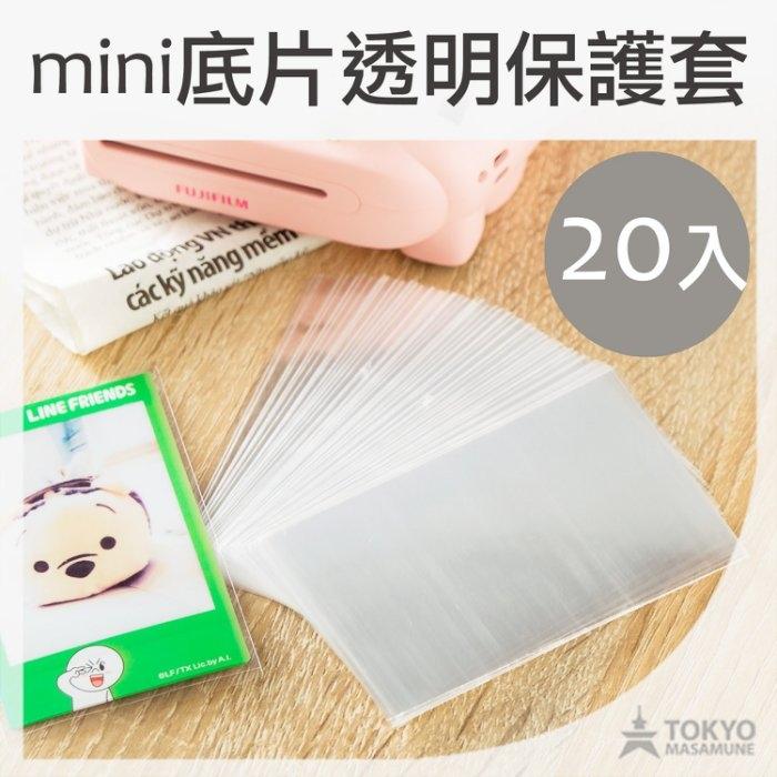 【東京正宗】富士 mini 拍立得 pivi 隨身印 底片 專用 透明 保護套 20枚入